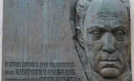 Incipit 31/ Il buon giorno con... Anatolij Rybakov